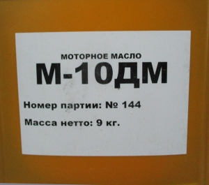 масло м10дм 10л, 120200459