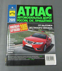атлас автодорог снг (мяг), 137000211