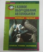 катал.газовое оборуд.лег.и груз.ав-то, 137000215