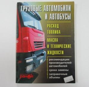 катал. грузові авто і автобуси, 137000222