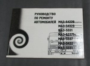 керівн.по рем, 137000176
