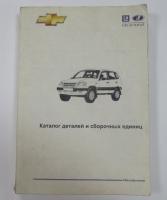 катал.дет, 137000275