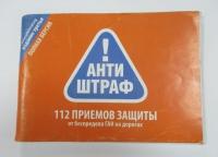 катал.112 приемов защиты от безпред, 137000286
