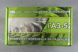 вкладиші корінь 0.25 к-т, 157610092, газ