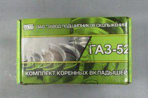 вкладиші  корінь 1.0 к-т, 157610098, газ