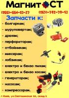 Запчастини до електро (бензо) інструментів