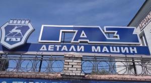 """Логотипная вывеска """"ГАЗ"""" с подсветкой 5,8м"""